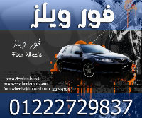 Hire Car Cairo 4 wheels